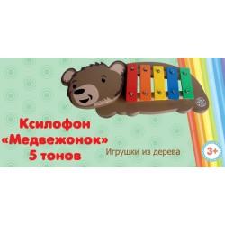 """Ксилофон """"Медвежонок"""" 5 тонов"""