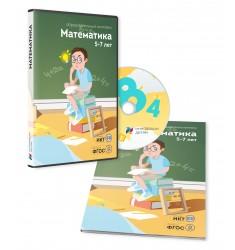 """ПО для интерактивных досок и столов """"Математика"""" (5-7 лет)"""