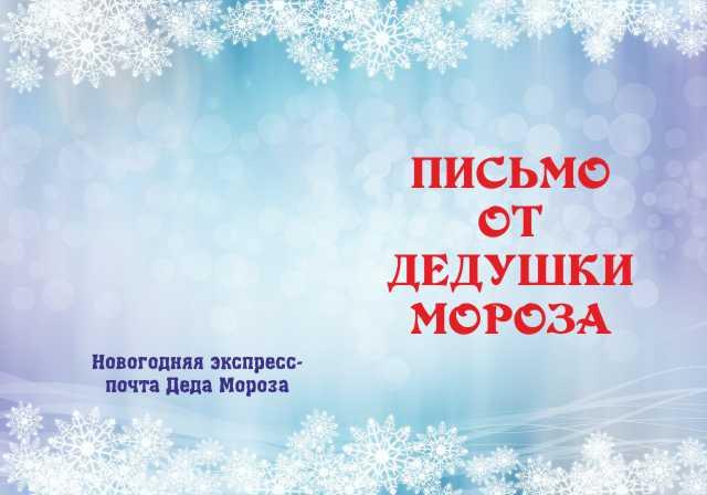 обложка письмо Деда Мороза