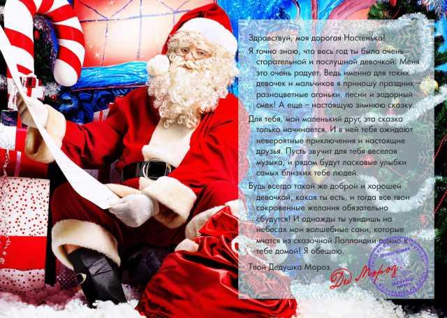 разворот письма Деда Мороза